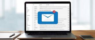 Как использовать электронную почту для бизнес в Интернете