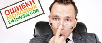 Самые распространенные ошибки мелких предпринимателей